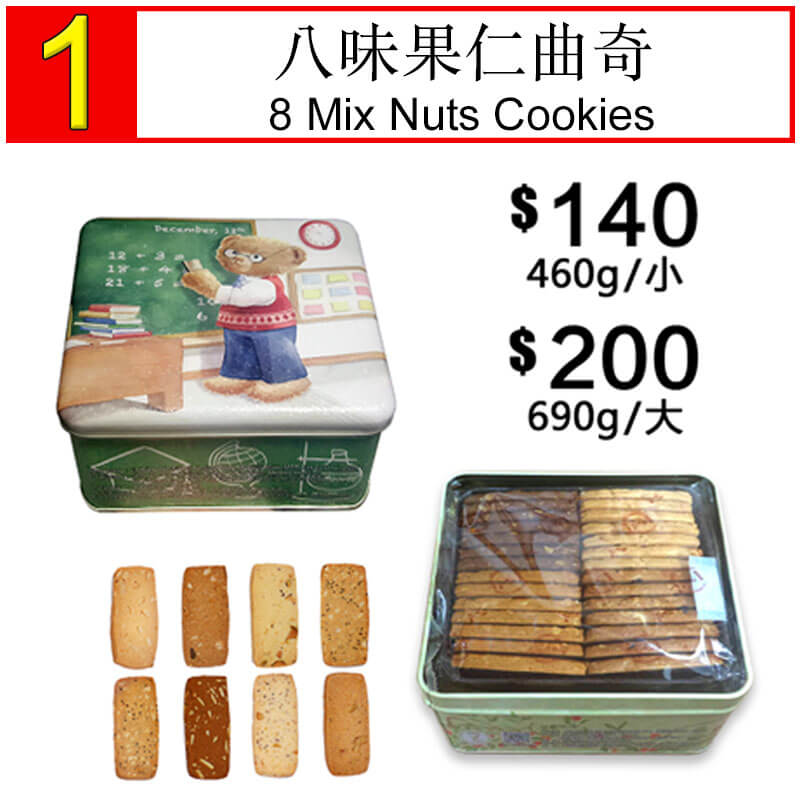 8 Mix Nuts Cookies 460g (S) 690g (L)