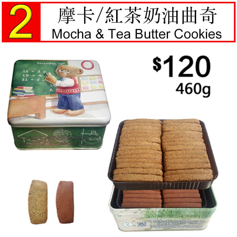 Mocha & Tea Butter Cookies 460g