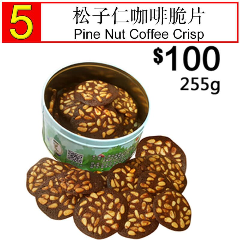 Pine Nuts Coffee 255g