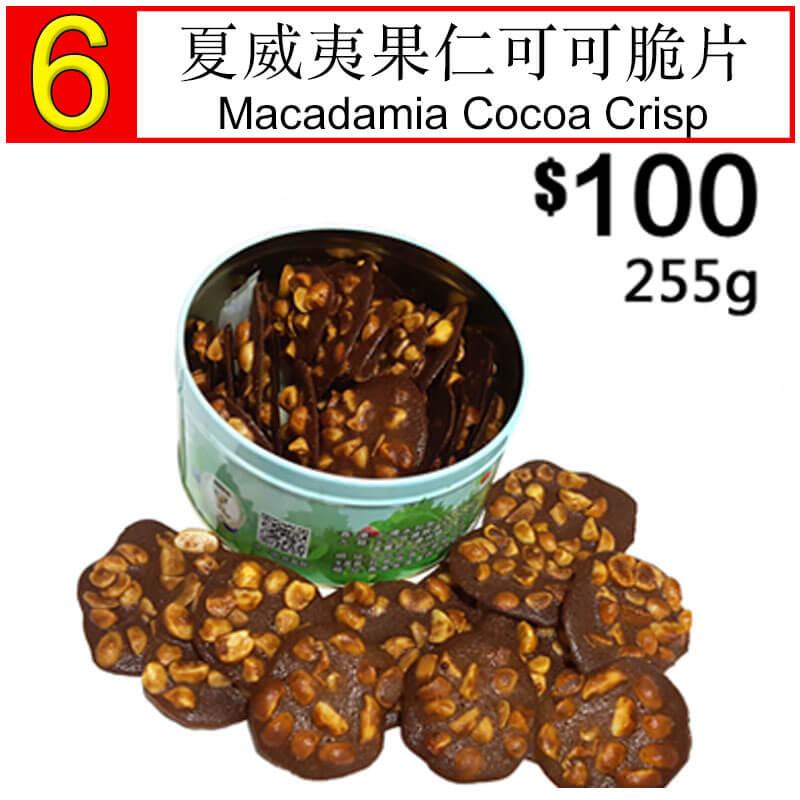 Macadamia Cocoa Crisp 255g