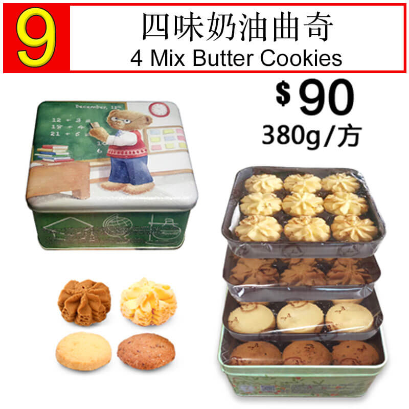 4 Mix Butter Cookies 380g