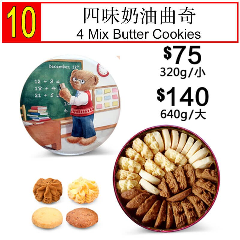 4 Mix Butter Cookies 320g (S) 640g (L)