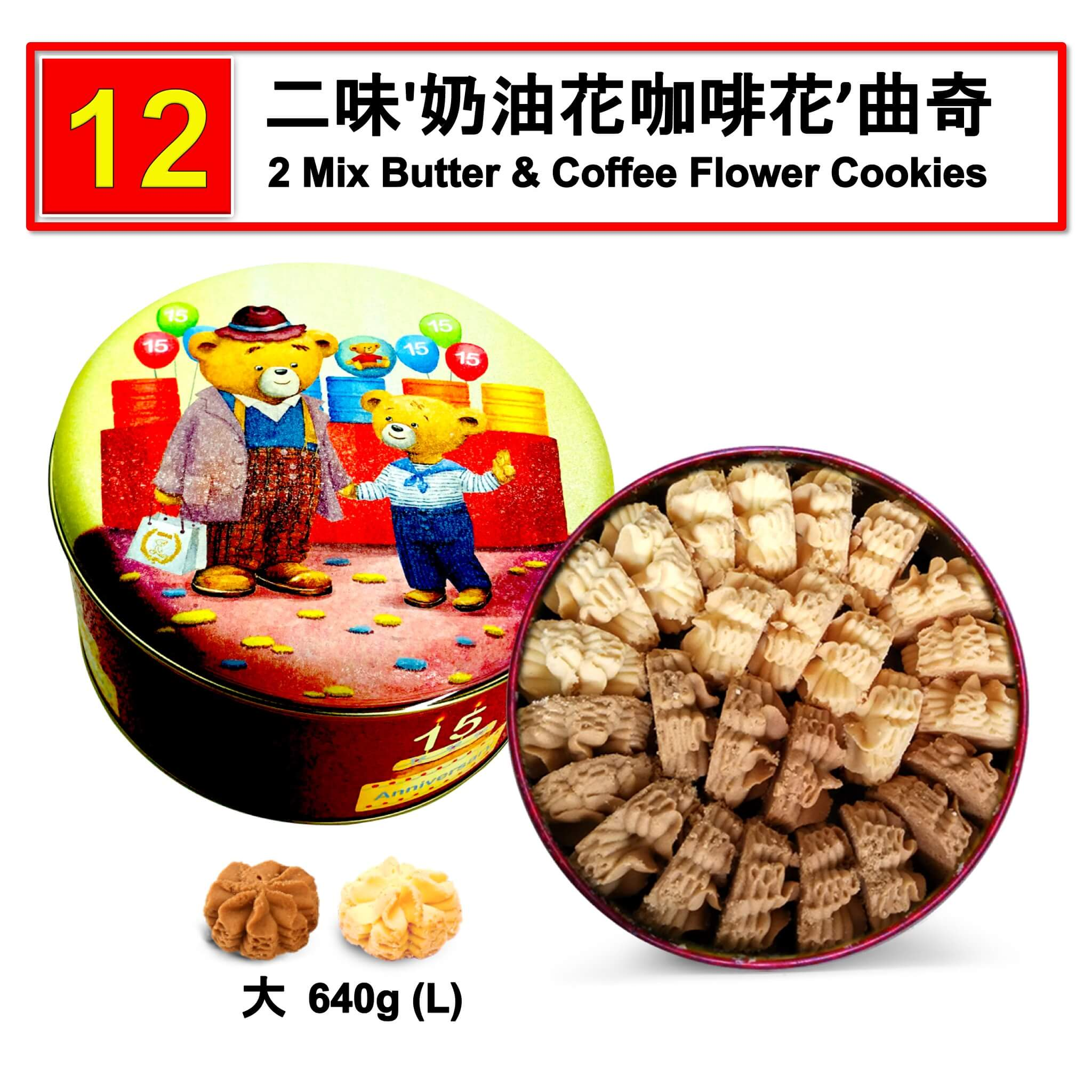 2 Mix Butter Cookies 640g (L)