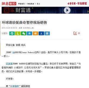 环球港珍妮曲奇暂停现场销售 | news14