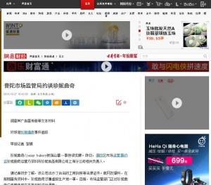 普陀市场监管局约谈珍妮曲奇 | news18