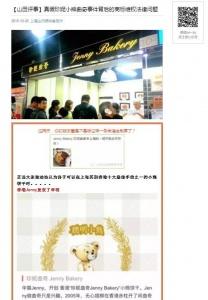 【山田评事】真假珍妮小熊曲奇事件背后的商标维权法律问题 | news21