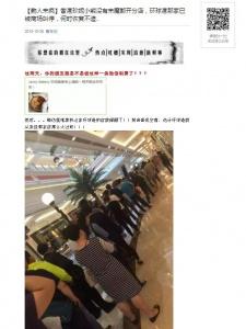 【覅人来疯】香港珍妮小熊没有来魔都开分店,环球港那家已被商场叫停,何时恢复不造.. | news22