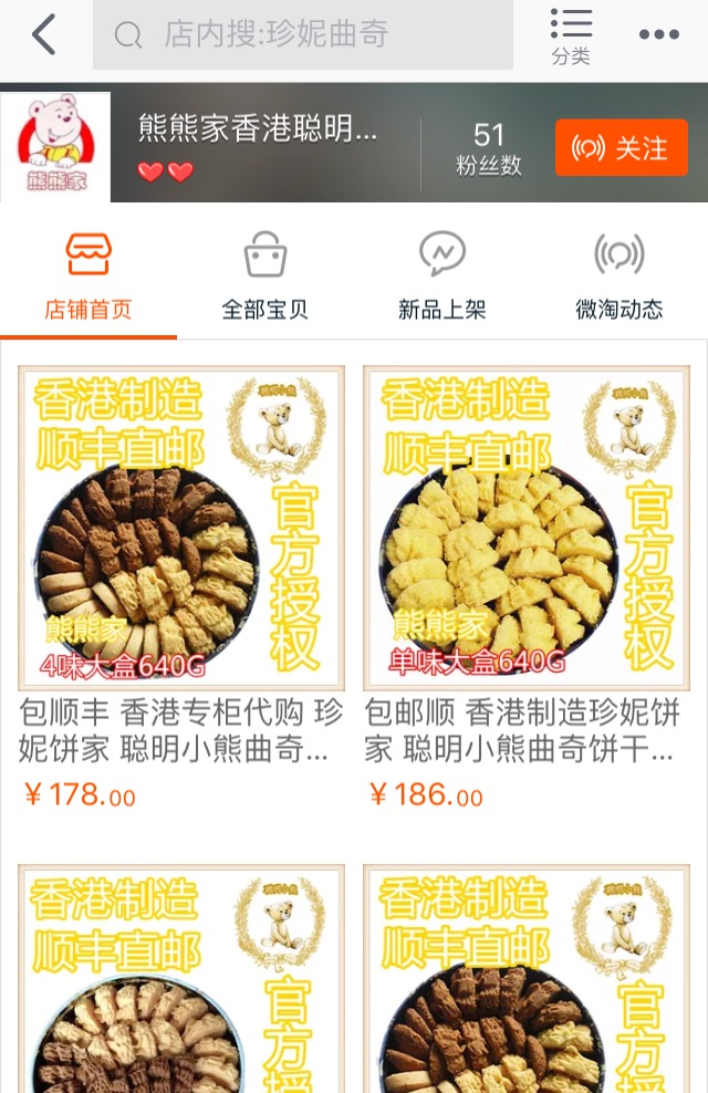 bakery story 破解