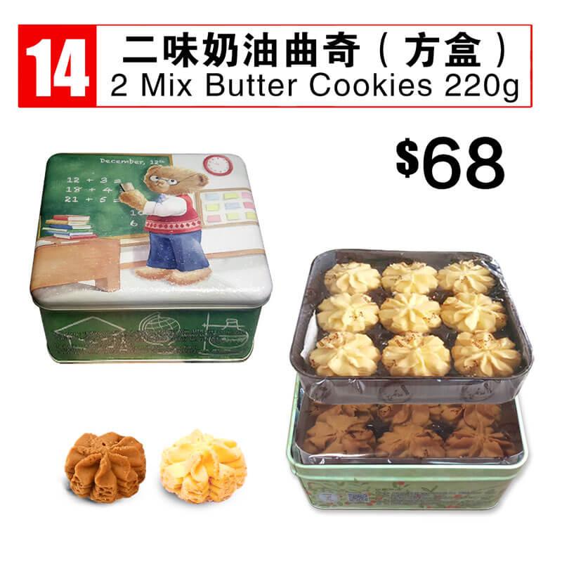 2種ミックスクッキー(バターフラワー、コーヒーフラワー) 220g (S)