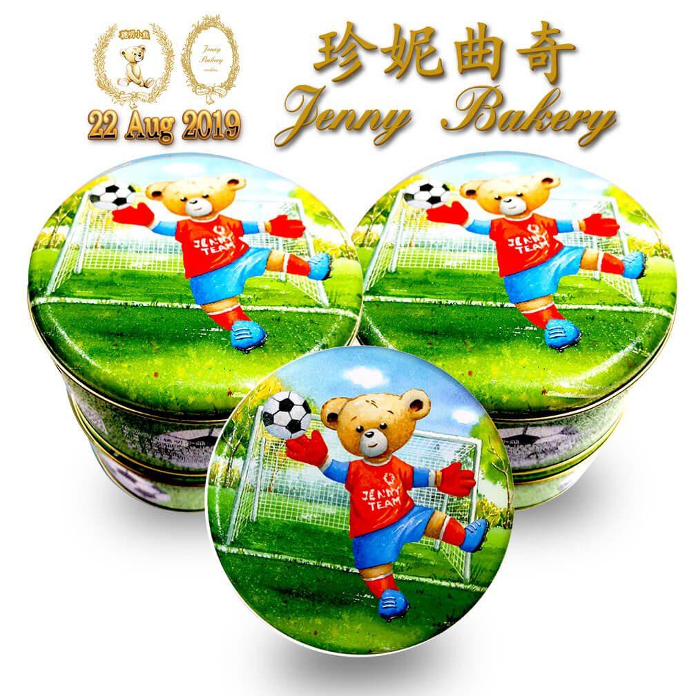 Ronaldo Bear the Football Goalie