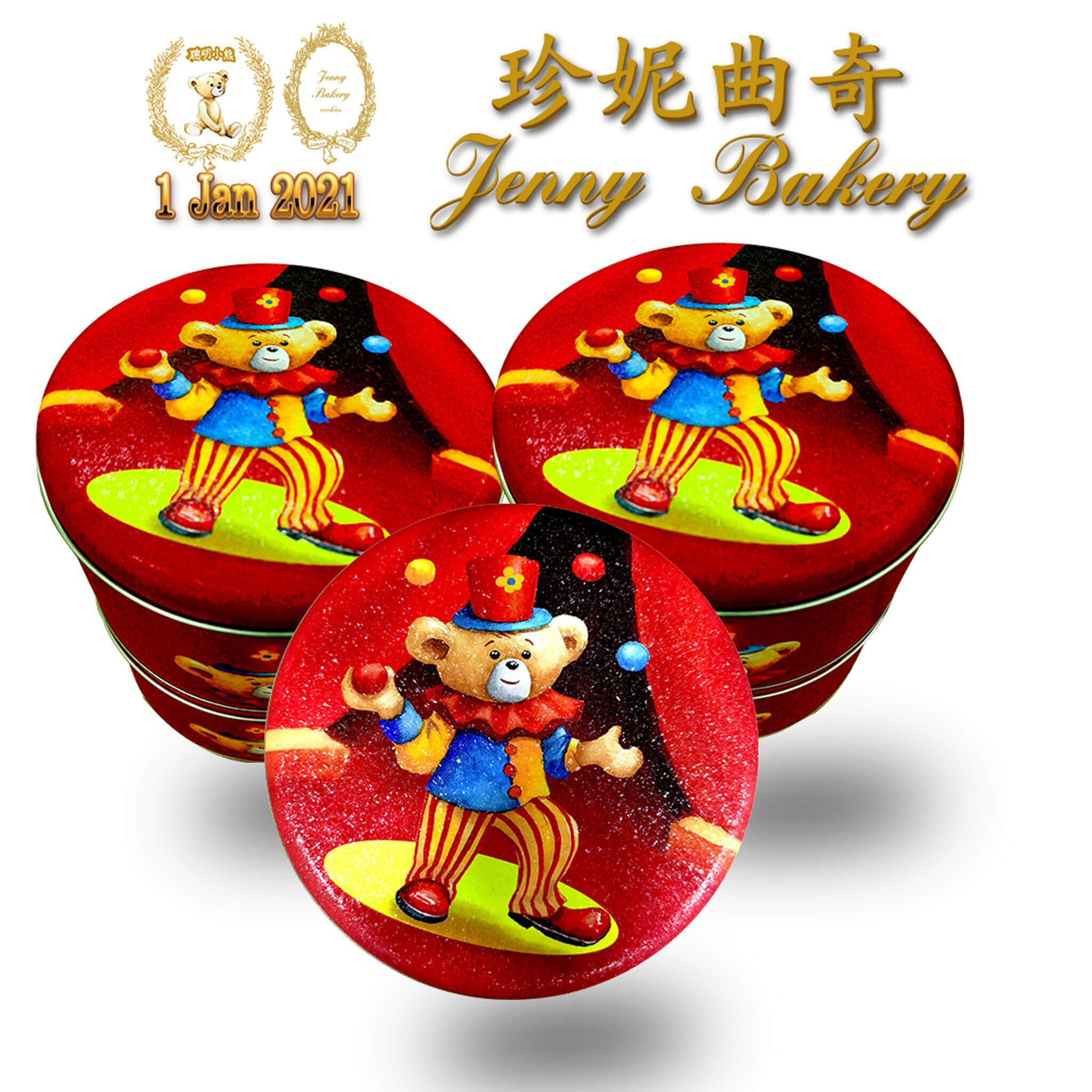 Juggling Clown | Design20201226 NewYear