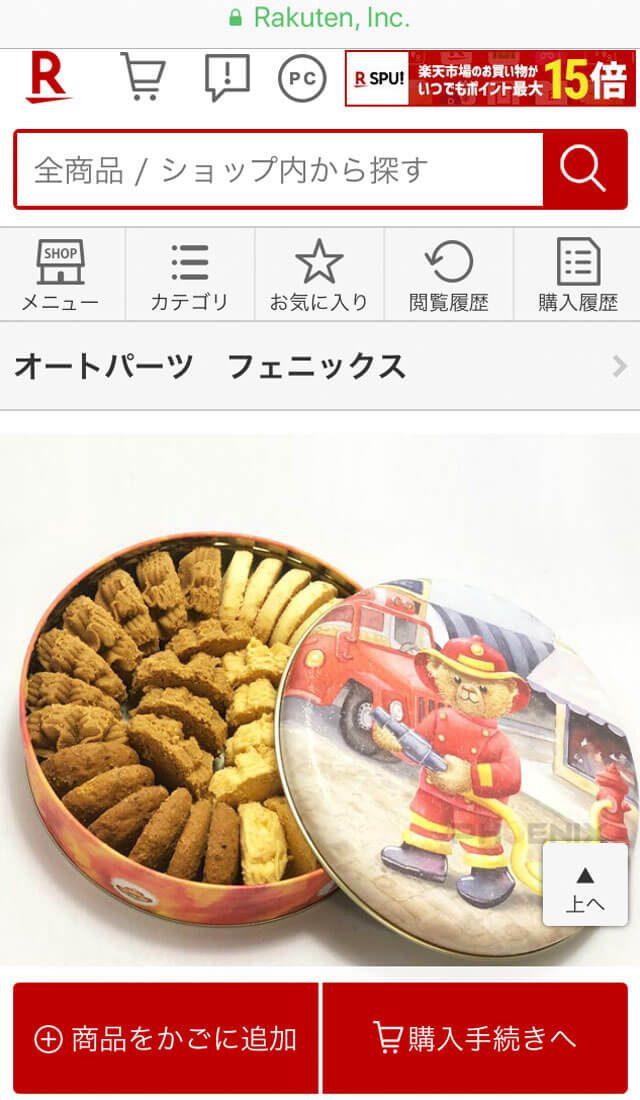 https://item.rakuten.co.jp/auc-auto-phoenix/jennybakery/