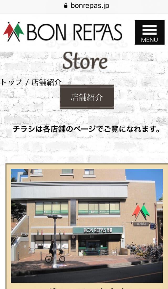 https://www.bonrepas.jp/store/
