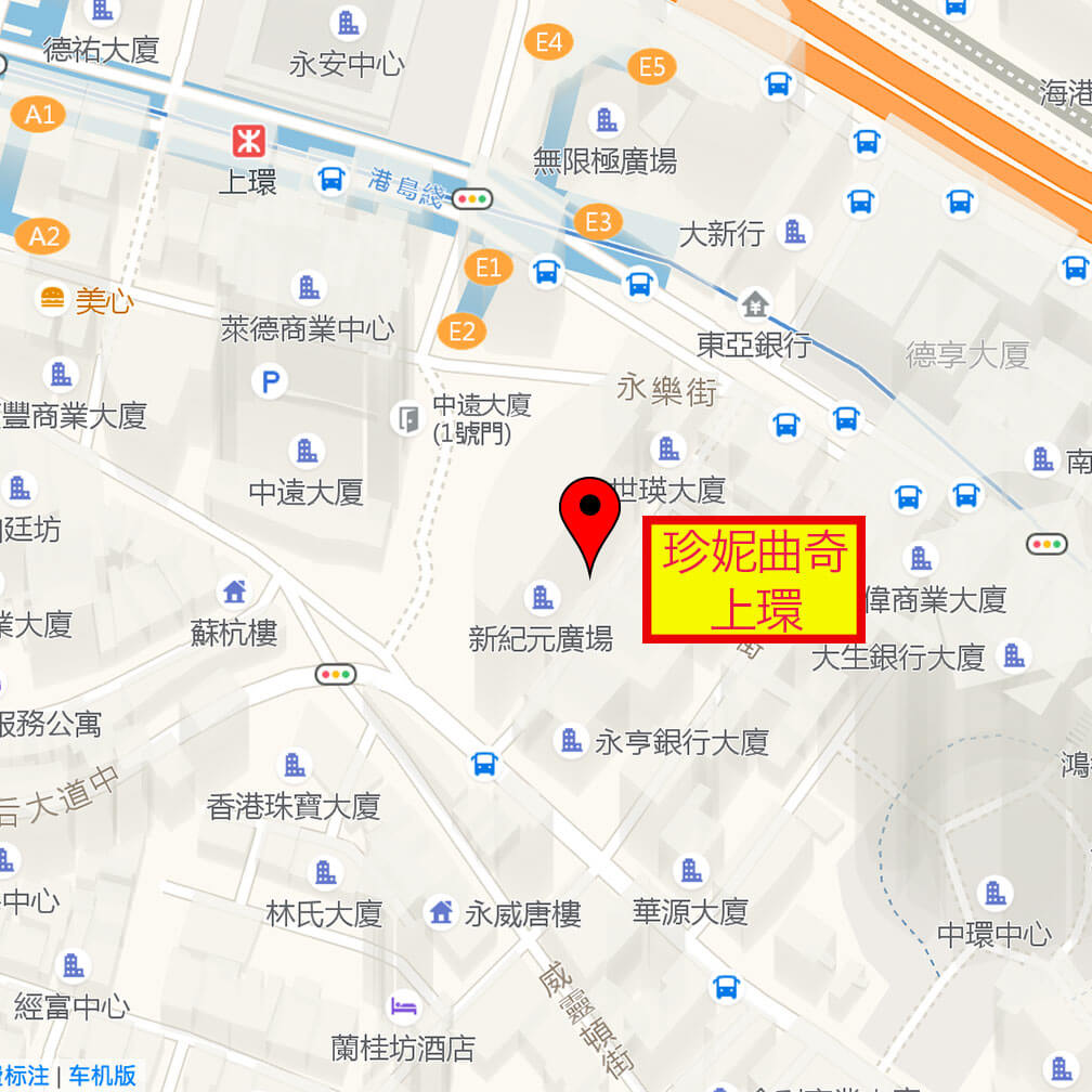 How to go to Jenny Bakery SHEUNG WAN (香港上環)