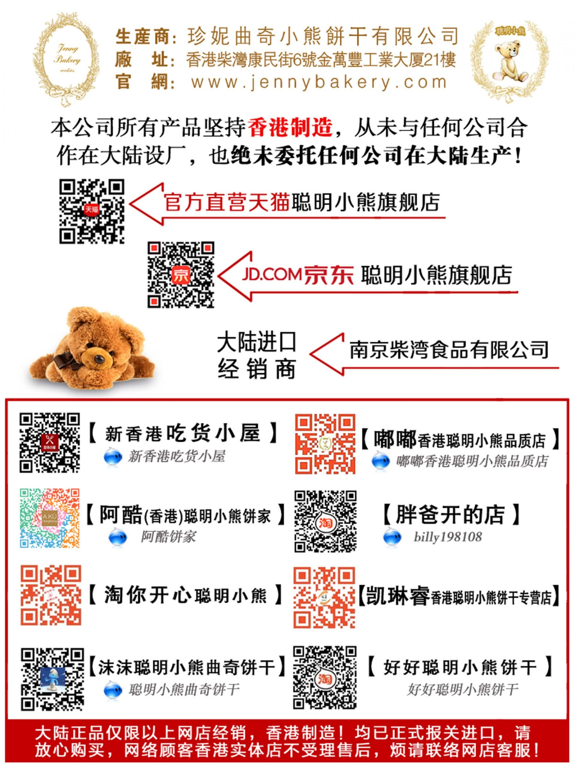 Jenny Bakery QR Code to link to official Taobao stores. Please buy only from these store
