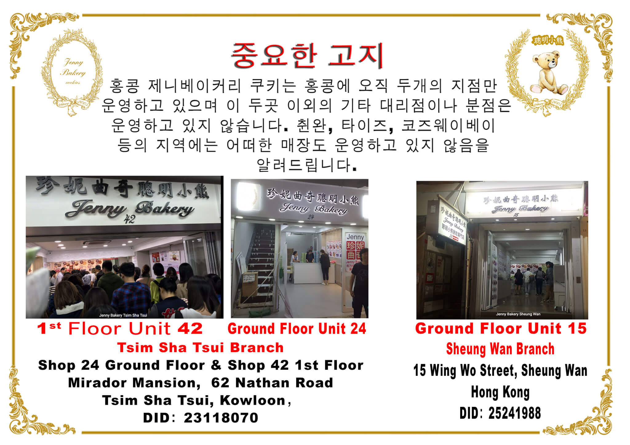 IMPORTANT NOTICE Jenny Bakery Jenny Bakery has only 2 branches in Hong Kong. We do not have any authorized resellers or distributors in any other