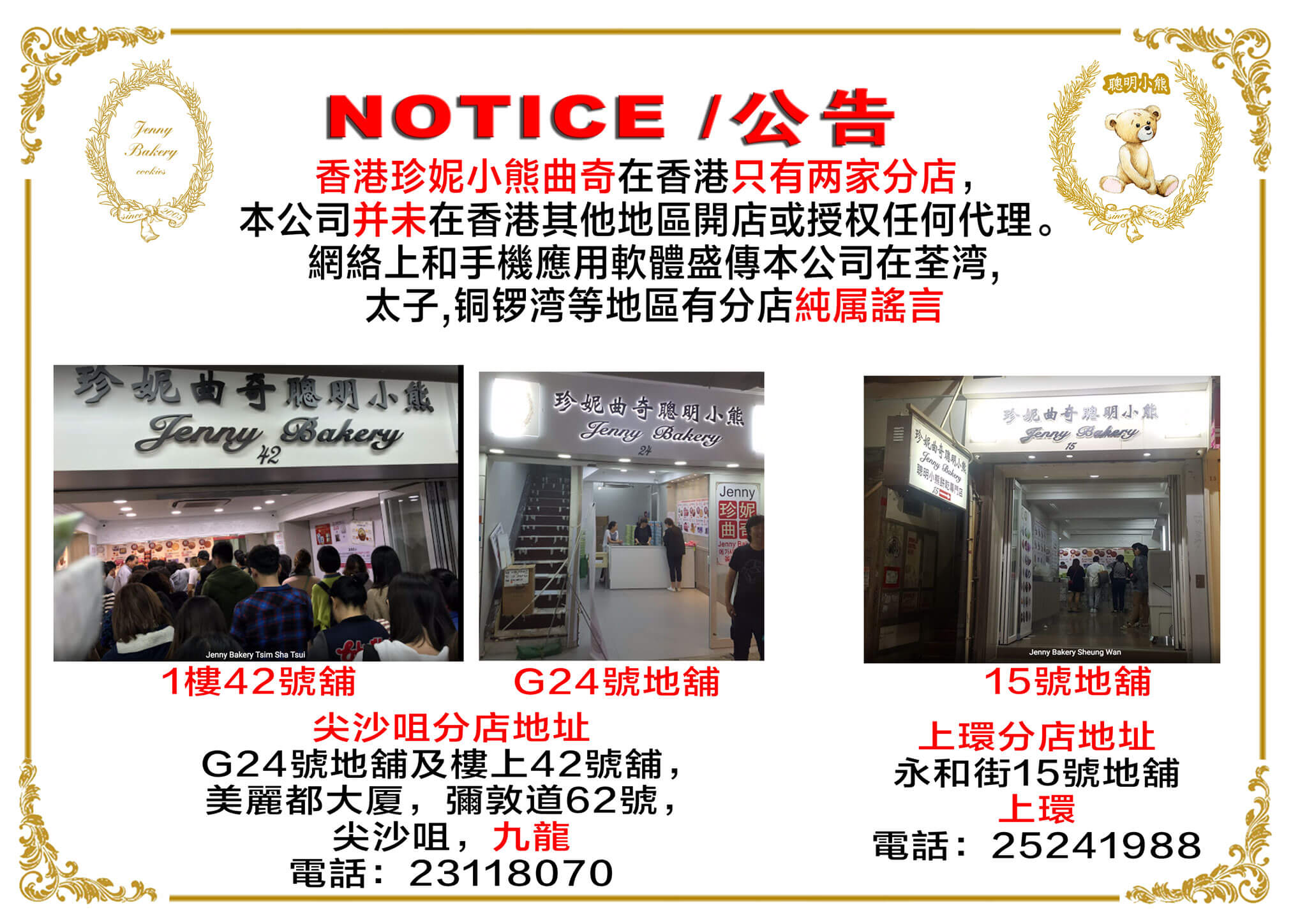 IMPORTANT NOTICE Jenny Bakery Jenny Bakery has only 2 branches in Hong Kong. We do not have any authorized resellers or distributors in any other location within Hong Kong.